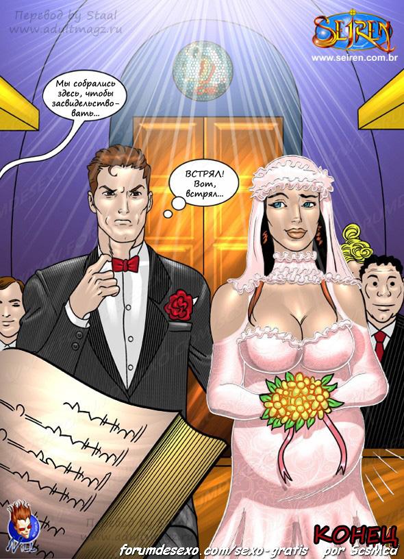 Порно комикс - Встрял