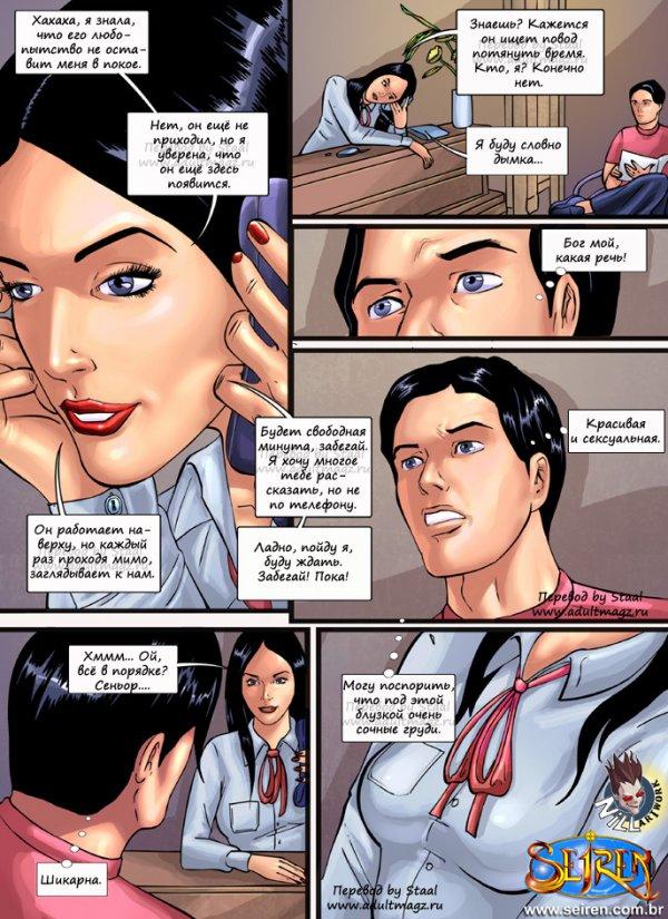 Порно комикс - Ассистент доктора