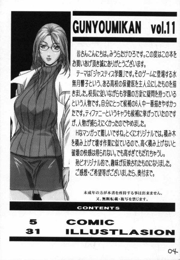 GUNYOU MIKAN vol. 11