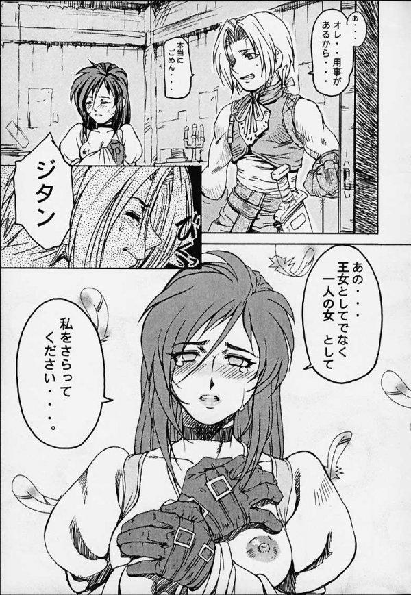[Toluene Ittokan] Ketsu! Megaton IX Kai (Final Fantasy IX)