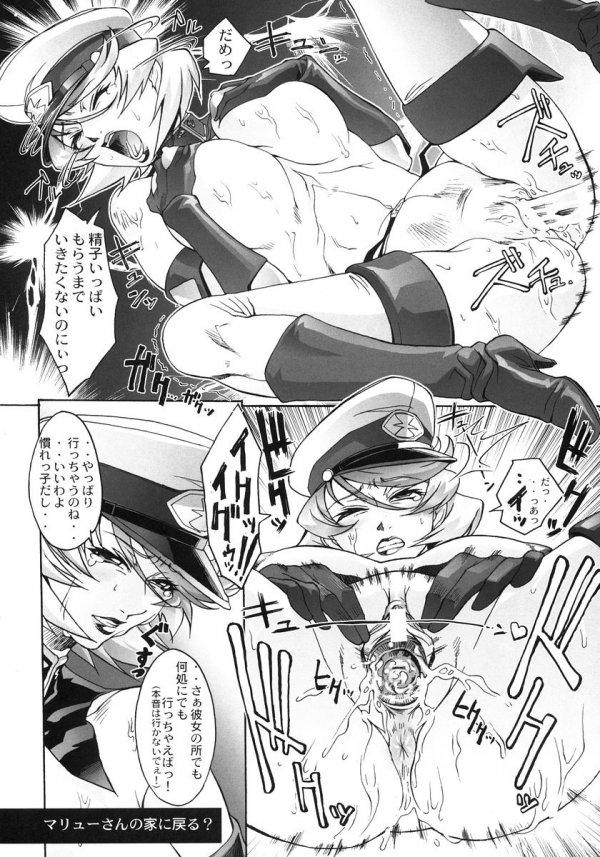 [TOLUENE ITTOKAN] KETSU! MEGATON SEED-D (Gundam SEED DESTINY)