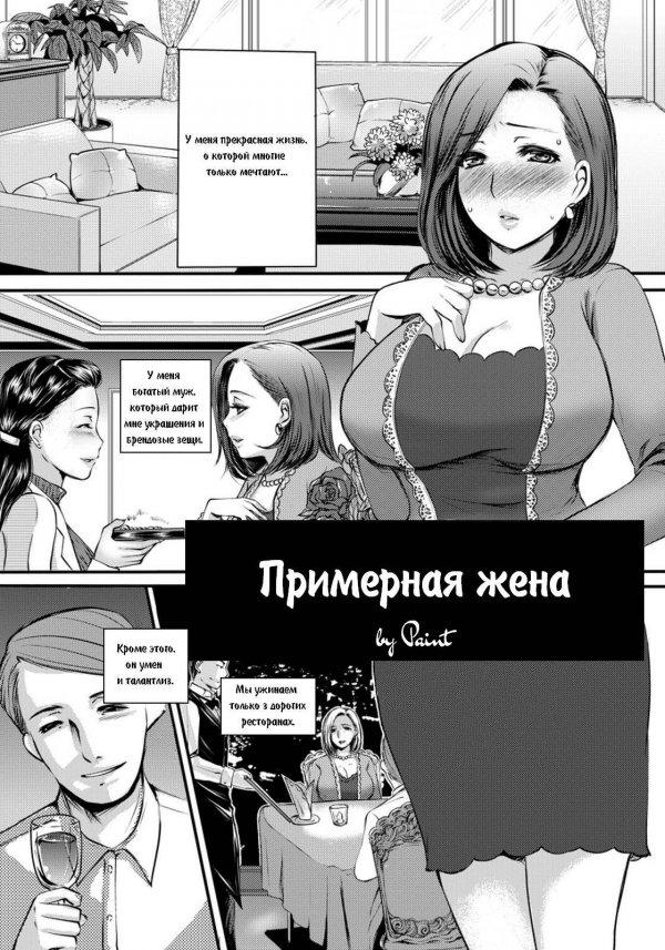 Хентай манга - Примерная жена