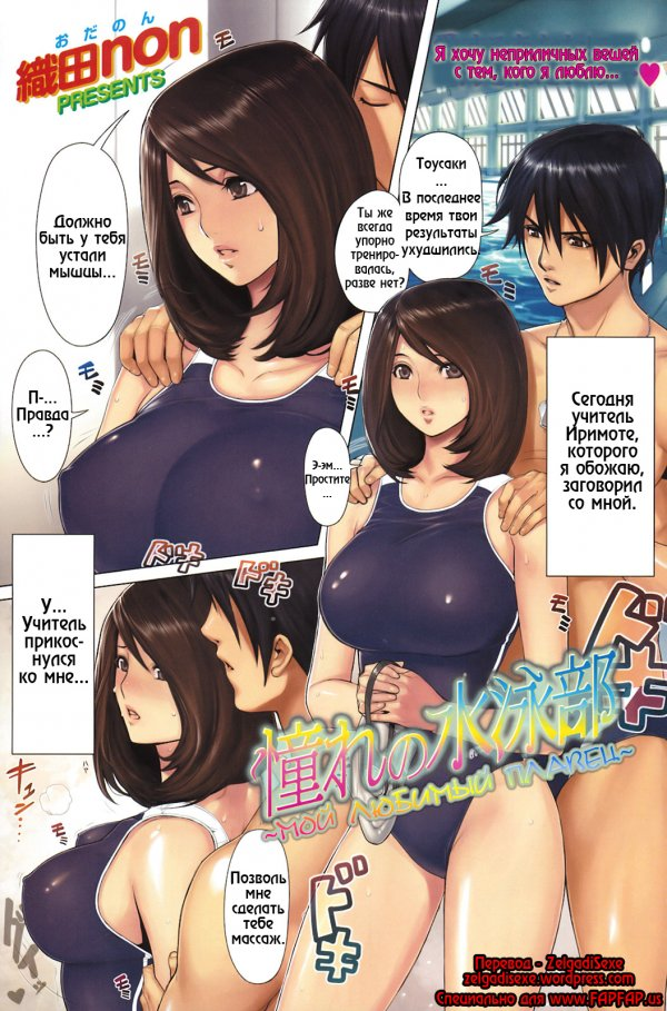 [Oda NON] Dear my porno swimmer [Russian]