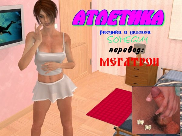Y3DF - Athletics (rus)