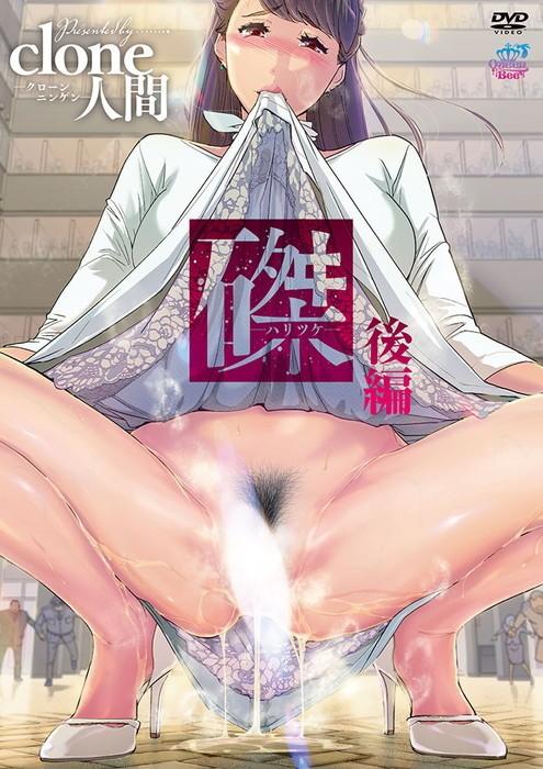 Haritsuke / Распятие ep 1-2